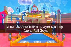 ด่านที่ปั่นประสาทเหล่า player มากที่สุด ในเกม Fall Guys คีบตุ๊กตา เกมตู้ เกมอาร์เคด ตู้คีบตุ๊กตา โมเดล ตู้คีบ FallGuys