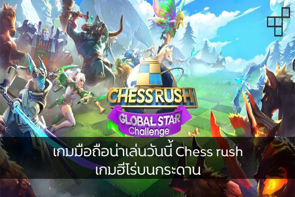 เกมมือถือน่าเล่นวันนี้ Chess rush เกมฮีโร่บนกระดาน