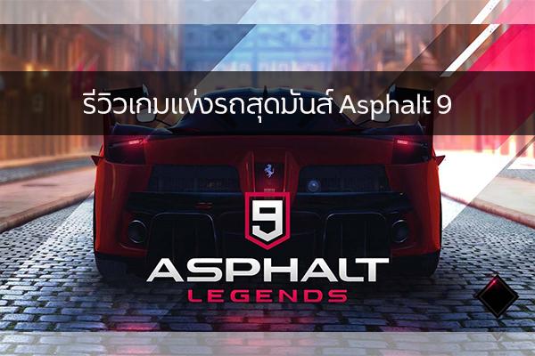 รีวิวเกมแข่งรถสุดมันส์ Asphalt 9