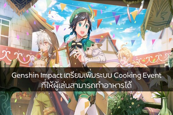 Genshin Impact เตรียมเพิ่มระบบ Cooking Event ที่ให้ผู้เล่นสามารถทำอาหารได้