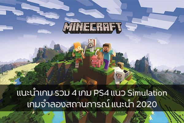 แนะนำเกม รวม 4 เกม PS4 แนว Simulation เกมจำลองสถานการณ์ แนะนำ 2020