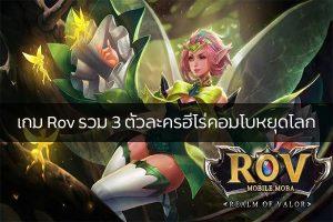 เกม Rov รวม 3 ตัวละครฮีโร่คอมโบหยุดโลก คีบตุ๊กตา เกมตู้ เกมอาร์เคด ตู้คีบตุ๊กตา โมเดล ตู้คีบ Rov ตัวละครฮีโร่คอมโบ