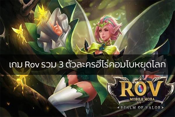 เกม Rov รวม 3 ตัวละครฮีโร่คอมโบหยุดโลก