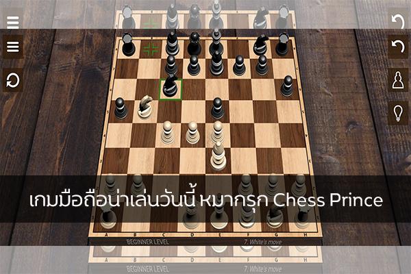 เกมมือถือน่าเล่นวันนี้ หมากรุก Chess Prince
