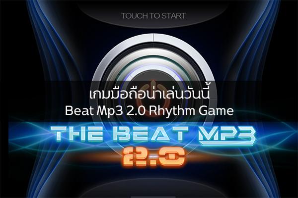 เกมมือถือน่าเล่นวันนี้ Beat Mp3 2.0 Rhythm Game