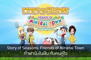 Story of Seasons: Friends of Mineral Town ทำฟาร์มในฝัน กับคนคู่ใจ คีบตุ๊กตา เกมตู้ เกมอาร์เคด ตู้คีบตุ๊กตา โมเดล ตู้คีบ ReviewGame StoryofSeasons:FriendsofMineralTown