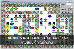 แนะนำเกม รวม 4 เกมเล่นบนเว็บ เกมสมัยก่อน เกมสมัยเด็ก ในตำนาน คีบตุ๊กตา เกมตู้ เกมอาร์เคด ตู้คีบตุ๊กตา โมเดล ตู้คีบ ReviewGame เกมสมัยก่อน เกมเล่นบนเว็บ