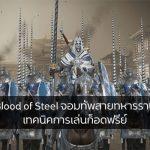Blood of Steel จอมทัพสายทหารราบ เทคนิคการเล่นก็อดฟรีย์
