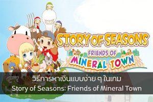 วิธีการหาเงินแบบง่าย ๆ ในเกม Story of Seasons: Friends of Mineral Town คีบตุ๊กตา เกมตู้ เกมอาร์เคด ตู้คีบตุ๊กตา โมเดล ตู้คีบ ReviewGame StoryofSeasons:FriendsofMineralTown วิธีการหาเงิน