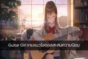 Guitar Girl เกมแนวไอดอลสะสมความนิยม คีบตุ๊กตา เกมตู้ เกมอาร์เคด ตู้คีบตุ๊กตา โมเดล ตู้คีบ ReviewGame GuitarGirl