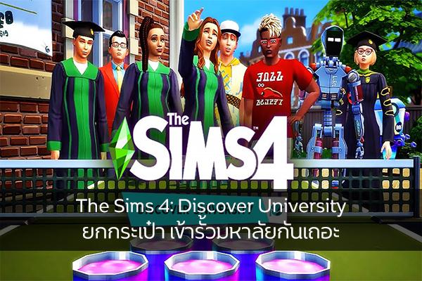 The Sims 4: Discover University ยกกระเป๋า เข้ารั้วมหาลัยกันเถอะ
