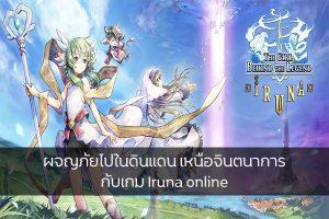 ผจญภัยไปในดินแดน เหนือจินตนาการ กับเกม Iruna online คีบตุ๊กตา เกมตู้ เกมอาร์เคด ตู้คีบตุ๊กตา โมเดล ตู้คีบ ReviewGame irunaonline
