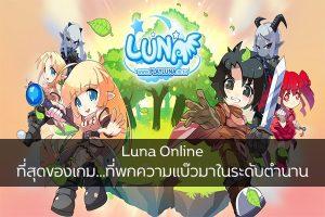 Luna Online ที่สุดของเกม...ที่พกความแบ๊วมาในระดับตำนาน คีบตุ๊กตา เกมตู้ เกมอาร์เคด ตู้คีบตุ๊กตา โมเดล ตู้คีบ ReviewGame LunaOnline