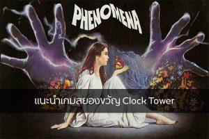 แนะนำเกมสยองขวัญ Clock Tower คีบตุ๊กตา เกมตู้ เกมอาร์เคด ตู้คีบตุ๊กตา โมเดล ตู้คีบ ReviewGame ClockTower