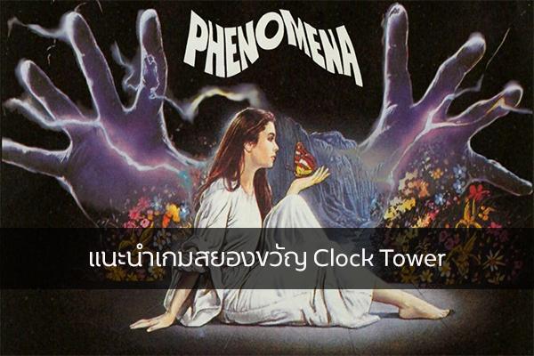 แนะนำเกมสยองขวัญ Clock Tower