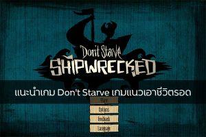 แนะนำเกม Don't Starve เกมแนวเอาชีวิตรอด คีบตุ๊กตา เกมตู้ เกมอาร์เคด ตู้คีบตุ๊กตา โมเดล ตู้คีบ ReviewGame Don'tStarve