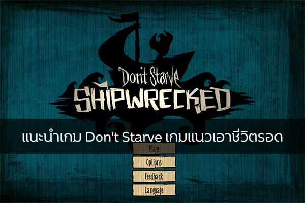 แนะนำเกม Don't Starve เกมแนวเอาชีวิตรอด