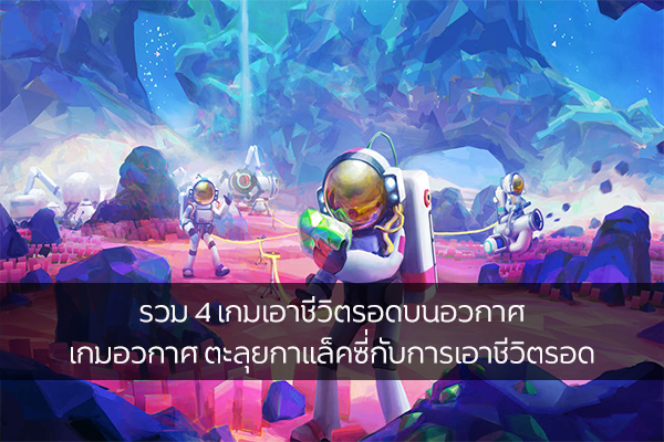 แนะนำเกม รวม 4 เกมเอาชีวิตรอดบนอวกาศ เกมอวกาศ ตะลุยกาแล็คซี่กับการเอาชีวิตรอด