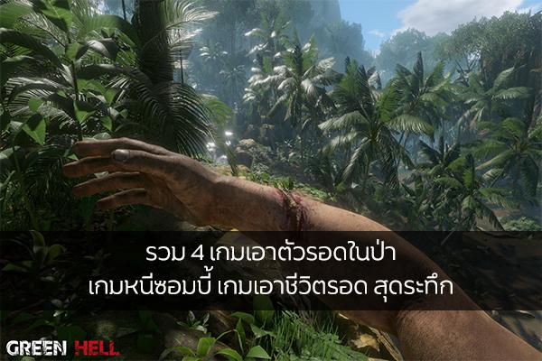 แนะนำเกม รวม 4 เกมเอาตัวรอดในป่า เกมหนีซอมบี้ เกมเอาชีวิตรอด สุดระทึก