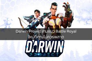 Darwin Project เกมแนว Battle Royal ใหม่ที่คุณไม่ควรพลาด คีบตุ๊กตา เกมตู้ เกมอาร์เคด ตู้คีบตุ๊กตา โมเดล ตู้คีบ ReviewGame DarwinProject