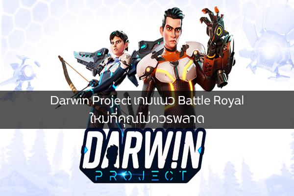 Darwin Project เกมแนว Battle Royal ใหม่ที่คุณไม่ควรพลาด