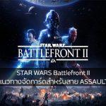 STAR WARS Battlefront II แนวทางจัดการ์ดสำหรับสาย ASSAULT