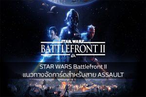 STAR WARS Battlefront II แนวทางจัดการ์ดสำหรับสาย ASSAULT คีบตุ๊กตา เกมตู้ เกมอาร์เคด ตู้คีบตุ๊กตา โมเดล ตู้คีบ ReviewGame STARWARSBattlefrontII เทคนิคเล่นASSAULT