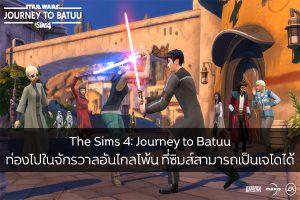 The Sims 4: Journey to Batuu ท่องไปในจักรวาลอันไกลโพ้น ที่ซิมส์สามารถเป็นเจไดได้ คีบตุ๊กตา เกมตู้ เกมอาร์เคด ตู้คีบตุ๊กตา โมเดล ตู้คีบ ReviewGame TheSims4 JourneytoBatuu