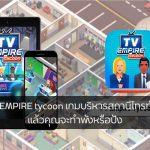 TV EMPIRE tycoon เกมบริหารสถานีโทรทัศน์ แล้วคุณจะทำพังหรือปัง