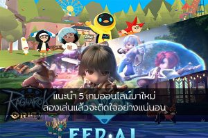 แนะนำ 5 เกมออนไลน์มาใหม่ ลองเล่นแล้วจะติดใจอย่างแน่นอน คีบตุ๊กตา เกมตู้ เกมอาร์เคด ตู้คีบตุ๊กตา โมเดล ตู้คีบ ReviewGame เกมออนไลน์มาใหม่