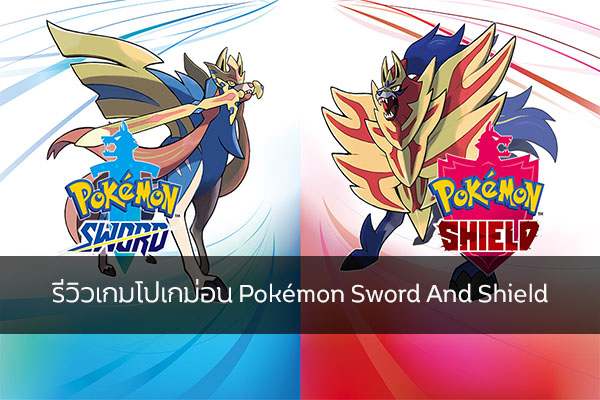 รีวิวเกมโปเกม่อน Pokémon Sword And Shield