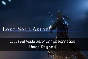 Lost Soul Aside เกมงานภาพอลังการด้วย Unreal Engine 4 คีบตุ๊กตา เกมตู้ เกมอาร์เคด ตู้คีบตุ๊กตา โมเดล ตู้คีบ ReviewGame LostSoulAside