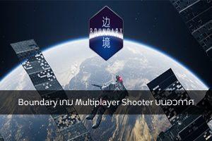Boundary เกม Multiplayer Shooter บนอวกาศ คีบตุ๊กตา เกมตู้ เกมอาร์เคด ตู้คีบตุ๊กตา โมเดล ตู้คีบ ReviewGame Boundary