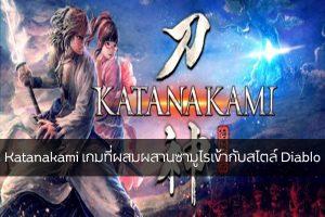 Katanakami เกมที่ผสมผสานซามูไรเข้ากับสไตล์ Diablo คีบตุ๊กตา เกมตู้ เกมอาร์เคด ตู้คีบตุ๊กตา โมเดล ตู้คีบ ReviewGame Katanakami