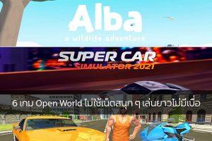 6 เกม Open World ไม่ใช้เน็ตสนุก ๆ เล่นยาวไม่มีเบื่อ คีบตุ๊กตา เกมตู้ เกมอาร์เคด ตู้คีบตุ๊กตา โมเดล ตู้คีบ ReviewGame เกมOpenWorld