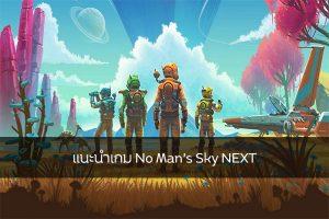 แนะนำเกม No Man's Sky NEXT คีบตุ๊กตา เกมตู้ เกมอาร์เคด ตู้คีบตุ๊กตา โมเดล ตู้คีบ ReviewGame NoMan'sSkyNEXT