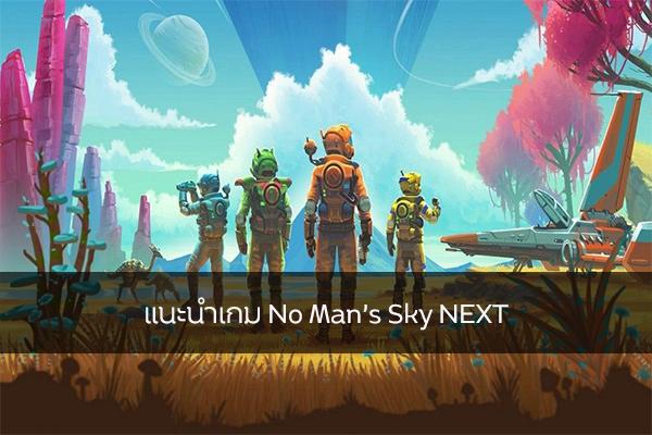 แนะนำเกม No Man's Sky NEXT