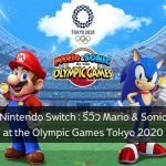 Nintendo Switch : รีวิว Mario & Sonic at the Olympic Games Tokyo 2020