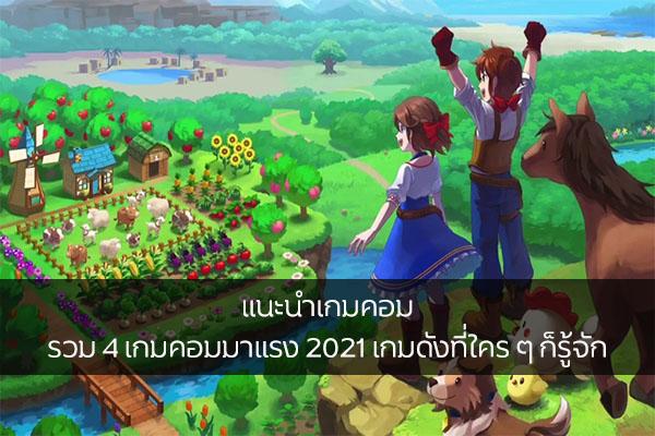 แนะนำเกมคอม รวม 4 เกมคอมมาแรง 2021 เกมดังที่ใคร ๆ ก็รู้จัก