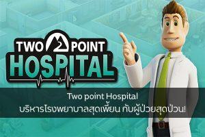 Two Point Hospital บริหารโรงพยาบาลสุดเพี้ยน กับผู้ป่วยสุดป่วน! คีบตุ๊กตา เกมตู้ เกมอาร์เคด ตู้คีบตุ๊กตา โมเดล ตู้คีบ ReviewGame TwoPointHospital