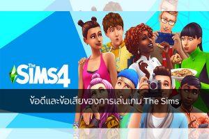 ข้อดีและข้อเสียของการเล่นเกม The Sims คีบตุ๊กตา เกมตู้ เกมอาร์เคด ตู้คีบตุ๊กตา โมเดล ตู้คีบ ReviewGame TheSims