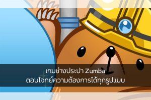 เกมช่างประปา Zumba ตอบโจทย์ความต้องการได้ทุกรูปแบบ คีบตุ๊กตา เกมตู้ เกมอาร์เคด ตู้คีบตุ๊กตา โมเดล ตู้คีบ ReviewGame เกมช่างประปาZumba