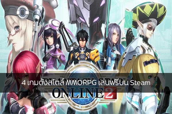 4 เกมดังสไตล์ MMORPG เล่นฟรีบน Steam