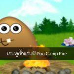 เกมพูตั้งแคมป์ Pou Camp Fire
