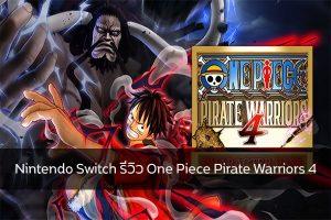 Nintendo Switch รีวิว One Piece Pirate Warriors 4 คีบตุ๊กตา เกมตู้ เกมอาร์เคด ตู้คีบตุ๊กตา โมเดล ตู้คีบ ReviewGame NintendoSwitch OnePiecePirateWarriors4