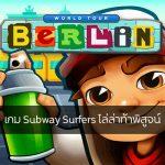 เกม Subway Surfers ไล่ล่าท้าพิสูจน์