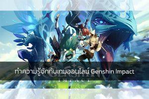 ทำความรู้จักกับเกมออนไลน์ Genshin lmpact คีบตุ๊กตา เกมตู้ เกมอาร์เคด ตู้คีบตุ๊กตา โมเดล ตู้คีบ ReviewGame Genshinlmpact