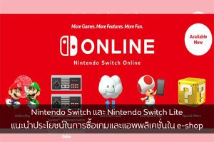 Nintendo Switch และ Nintendo Switch Lite แนะนำประโยชน์ในการซื้อเกมและแอพพลิเคชั่นใน e-shop คีบตุ๊กตา เกมตู้ เกมอาร์เคด ตู้คีบตุ๊กตา โมเดล ตู้คีบ ReviewGame NintendoSwitch ประโยชน์ของe-shop