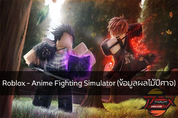 Roblox – Anime Fighting Simulator (ข้อมูลผลไม้ปีศาจ)