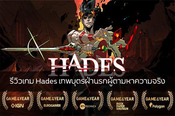 รีวิวเกม Hades เทพบุตรฝ่านรกผู้ตามหาความจริง